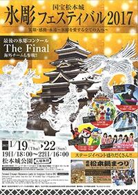 国宝松本城 氷彫フェスティバル2017
