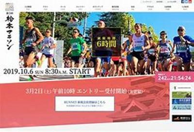 第3回 松本マラソン 10月6日(日)