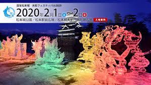 氷彫フェスティバル2020