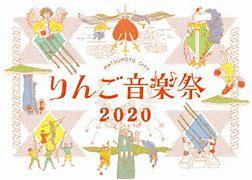 『りんご音楽祭2020』9月26日(土)27日(日)に開催決定!