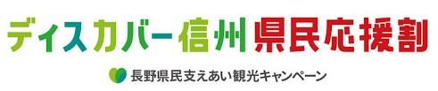ディスカバー信州~長野県民支えあい観光キャンペーン登録店~