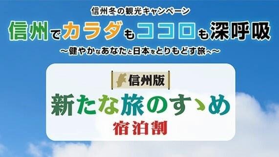 長野県民限定「県民支えあい 家族宿泊割」第2弾のご案内 新着情報