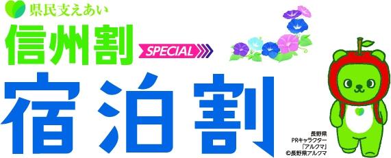 「県民支えあい 信州割SPECIAL」条件変更あり8月5日最新版