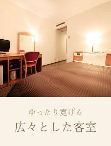 広々とした客室