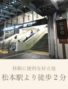 松本駅より徒歩2分
