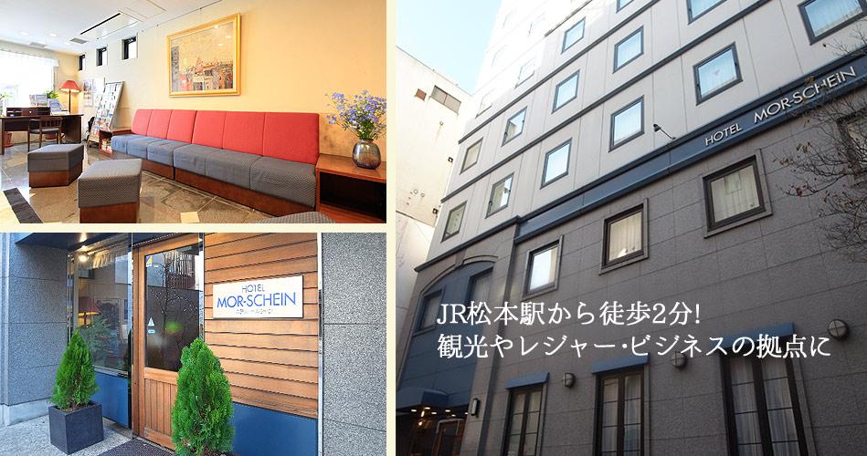 JR松本駅から徒歩2分! 観光やレジャー・ビジネスの拠点に