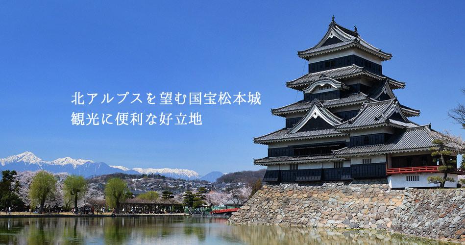 北アルプスを望む国宝松本城、観光に便利な好立地