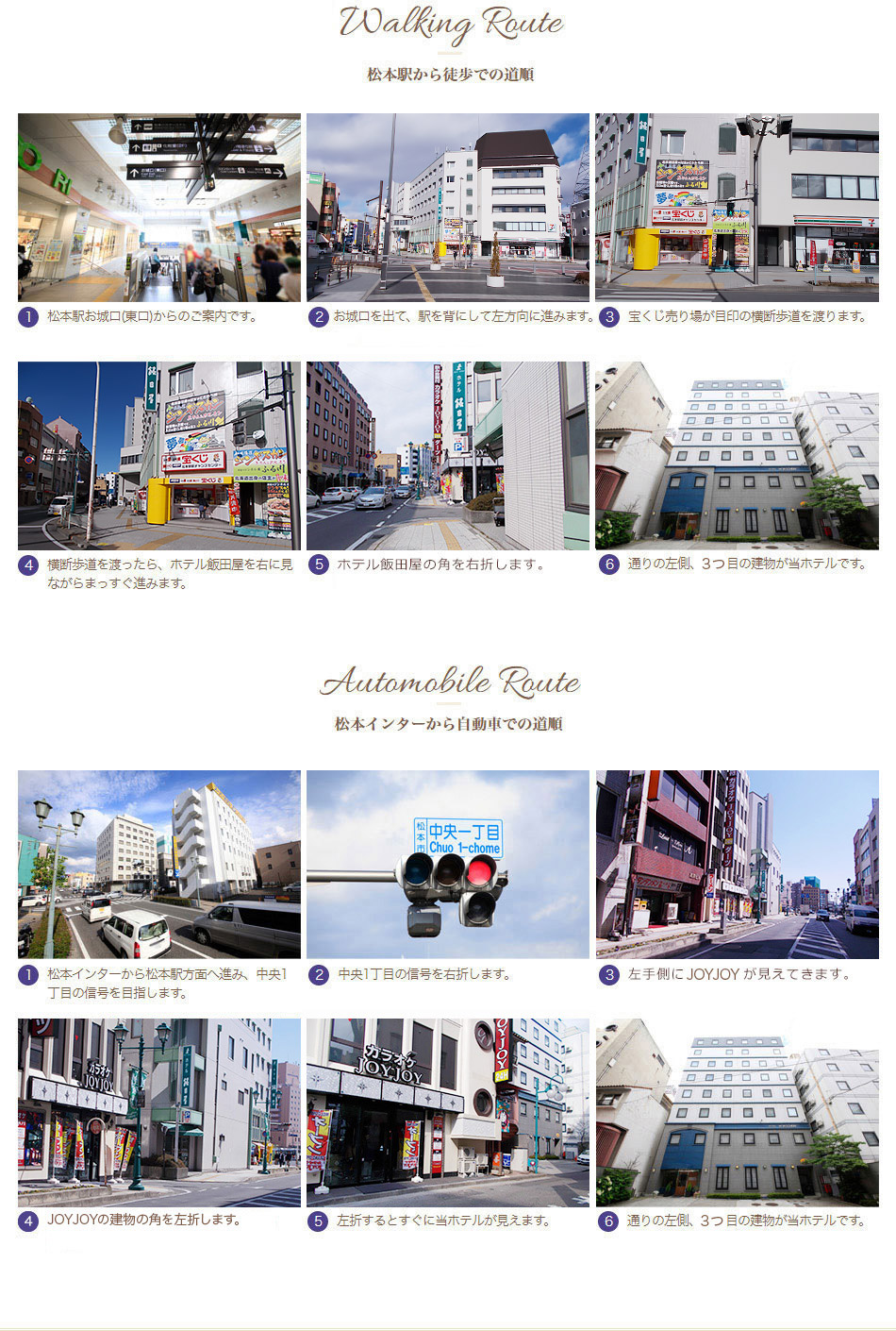 松本駅からの道順